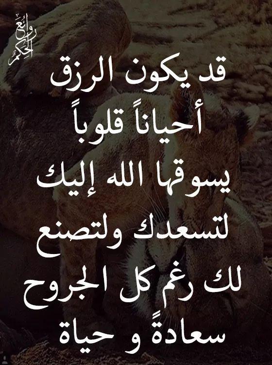 Pin By بسمة امل On كلام جميل True Words Arabic Quotes Quotes