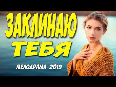 Potryasayushaya Melodrama 2020 Zaklinayu Tebya Russkie Melodramy 2020 Novinki Hd 1080p Youtube Youtube Tv Series Film