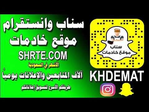 استخراج تاشيرات خادمات عمالة منزلية سريع اعلانات اعلان افضل بسرعة مضمون Snapchat Screenshot Snapchat