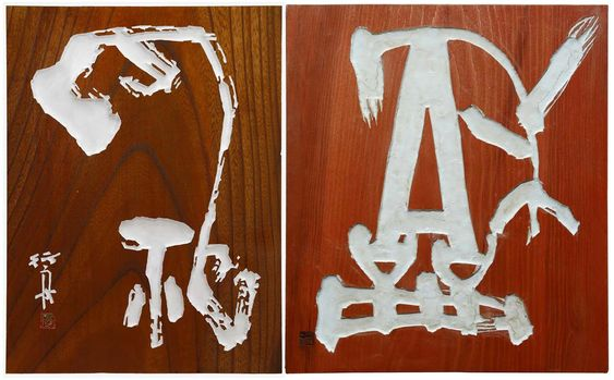 (12-20至12-23)第十五回國際刻字藝術展 - 狮城书画专栏 - 随笔南洋网 新加坡华文论坛