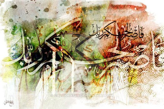 Arabic Calligraphy Abstract Art By Calligrafer In 2019