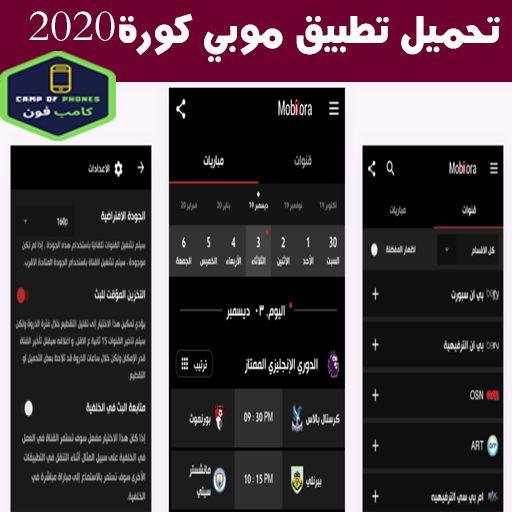 مشاهدة مباريات اليوم تحميل تطبيق موبي كورة الرسمي 2020 Mobikora احدث اصدارموبي كوره للاندرويد موبي كورة Mobikora Apk تحم Weather Screenshot Weather Screenshots