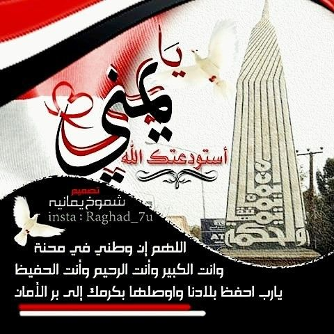 Pin By Al Anoud Alwehaibi On يمنية ولي الفخر Agoi Islamic Quotes Yemen