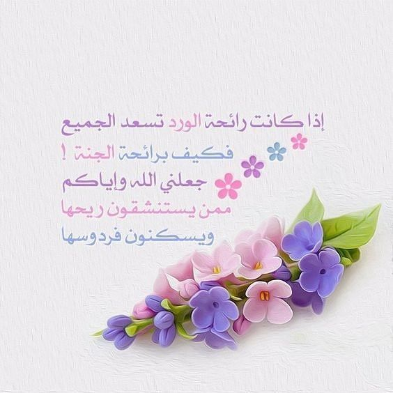 اذكار المسلم أذكر الله أين ما كنت Beaded Bracelets Diy Islamic Pictures Place Card Holders