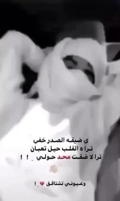 و عيوني تشتاق Video Cute Relationship Texts Quran Quotes Inspirational Cute Love Quotes