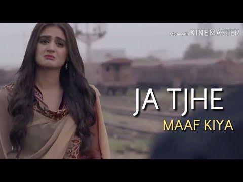 Ja Tujhe Maaf Kiya Whatsapp Status Video Song Lyrics Youtube Cute Love Songs Songs Pakistani Songs