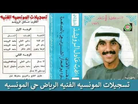 Pin On تسجيلات المونسيه الفنيه الرياض حي المونسيه