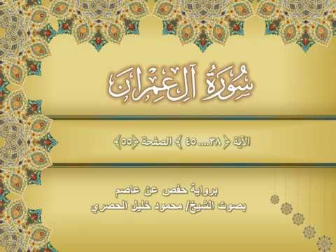 سورة آل عمران مكتوبة الايات 38 45 صفحة 55 Surah Ali Imran Shaykh A Arabic Calligraphy Ale Calligraphy