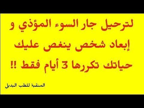 فائدة مجربة لترحيل جار السوء سريعا سريعا تنفع أيضا لابعاد شخص ينغص عليك حياتك Youtube In 2021 Islamic Phrases Quotations Free Books Download