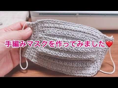 編み 編み 図 マスク かぎ