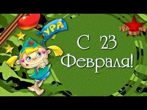 13 23 Fevralya Den Zashitnika Otechestva Pozdravleniya S 23 Fevralya