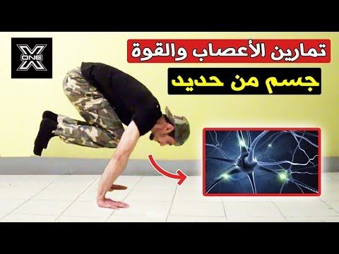 افضل تمارين لتقوية الاعصاب و زيادة القوة واكتساب جسم حديدي Youtube Martial Exercise Movies