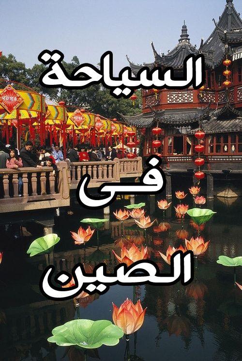 أفضل 17 وجهة سياحية في الصين Cool Places To Visit Places To Visit Poster