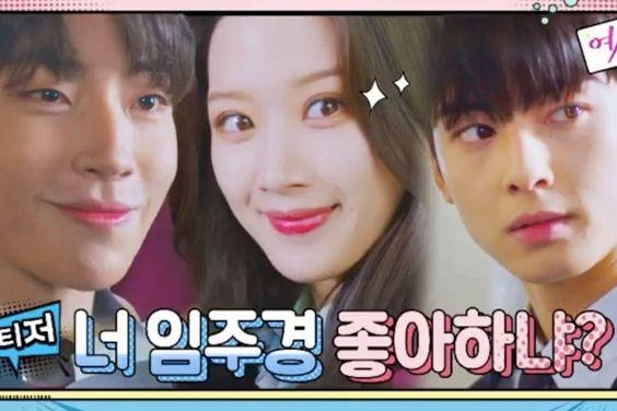 "Watch: ASTRO's Cha Eun Woo, Moon Ga Young, And Hwang In Yeob Get Caught Up In Chaotic Love Triangle In New ""True Beauty"" Teaser"