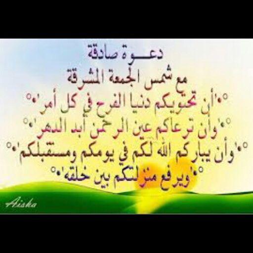 دعوة صادقة Arabic Calligraphy Calligraphy