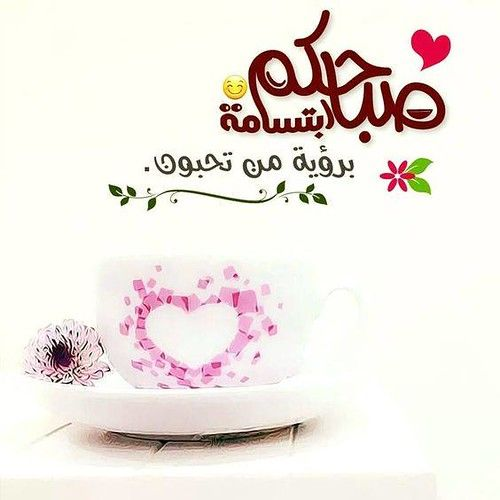 صباحكم ابتسامة Good Morning Cards Beautiful Morning Messages Good Morning Arabic