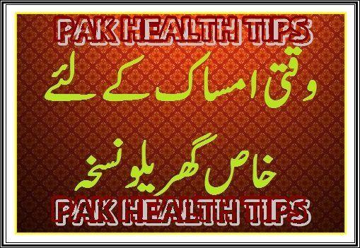 ٹائمنگ کا خاص نسخہ Health Tips Herbalism Health And Wellness