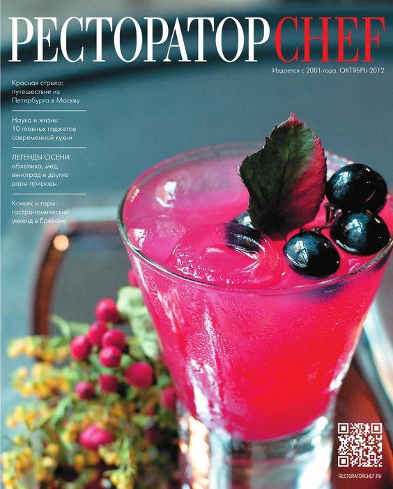 Ресторатор №10, октябрь 2012  Журнал для профессионалов ресторанного бизнеса.