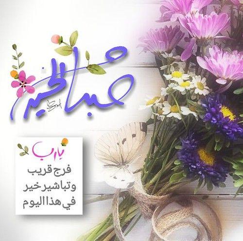 يا رب فرج قريب Good Morning Flowers Good Morning Greetings Morning Quotes Images
