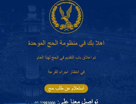 نتيجة قرعة الحج 2018 بجميع محافظات مصر Movie Posters Movies Poster