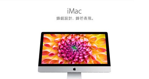 iMac鋒銳設計,鋒芒表現。