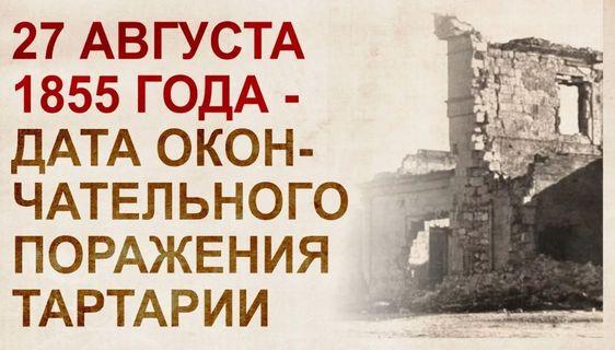 Истинная летопись Крымской Тартарии