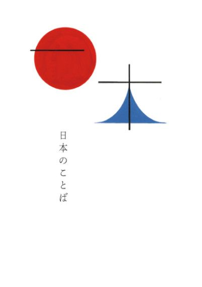 日本のことば