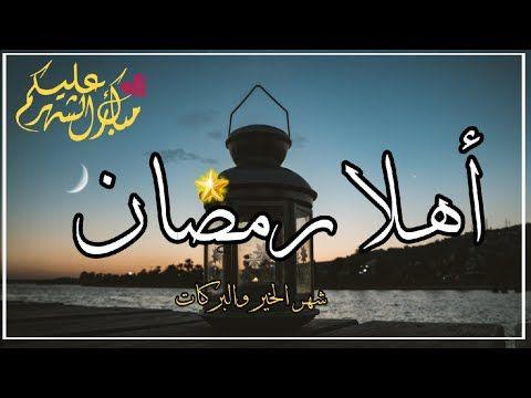 أجمل دعاء رمضان 2020 تهنئة رمضان 2020 حالات واتس اب دينية مقاطع دينية قصيرة مقاطع انستقرام دينية Youtube Movie Posters Poster Art
