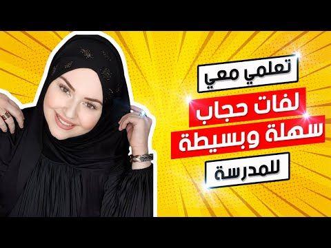 تعلمي معي لفات حجاب سهلة وبسيطة للمدرسة Youtube Hijab
