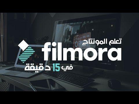 تعلم فيلمورا Filmora في 15 دقيقة أسهل برامج المونتاج Youtube Social Media Design Inspiration Educational Programs Social Media Design