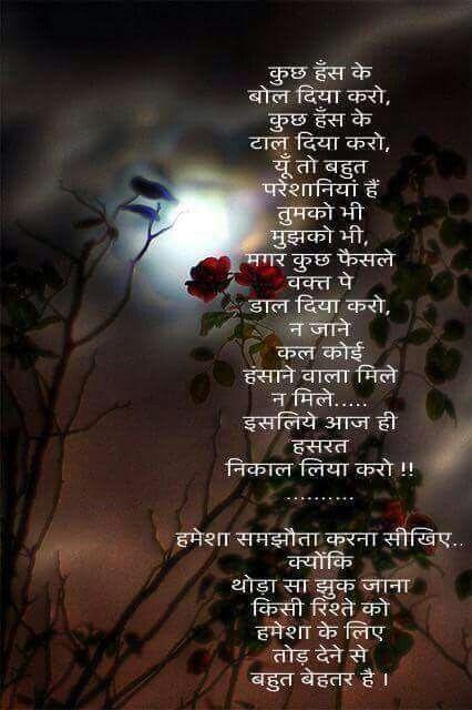Nice Person Quotes In Hindi: Pin By Damini Shah On Hindi Suvichar