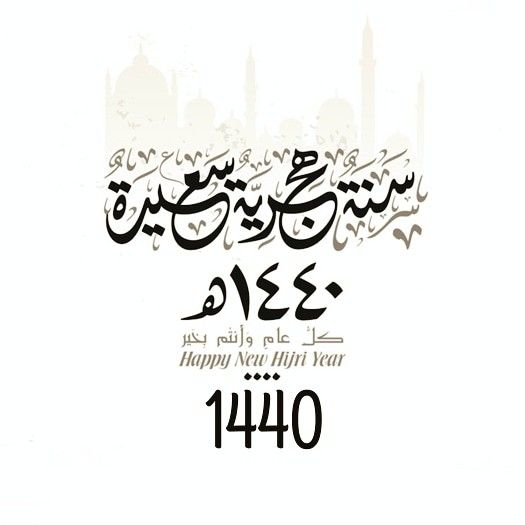 Happy New Hijri Year 1440 سنة هجرية سعيدة 1440 Happynewhijriyear1440 Newhijriyear1440 Newhijriyear Happy Ne Hijri Year Home Decor Decals Wallpaper