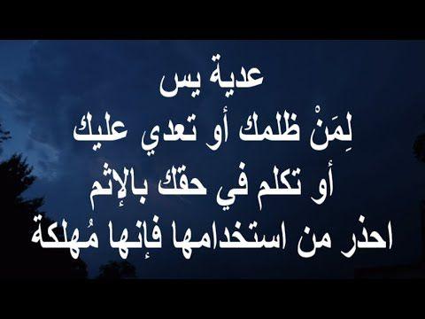 عدية يس لمن ظلمك أو تعدي عليك أو تكلم في حقك بالإثم Youtube Quran Quotes Islamic Quotes Islam Facts