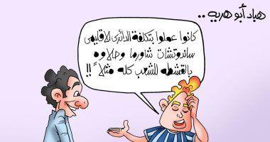 الخبر غير متاح Caricature Comics