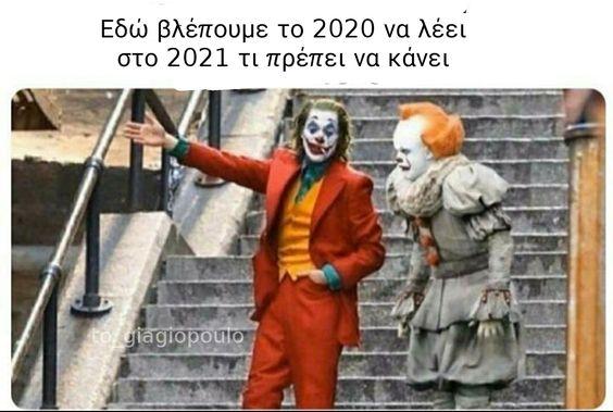 εδώ βλέπετε το 2020 | to giagiopoulo