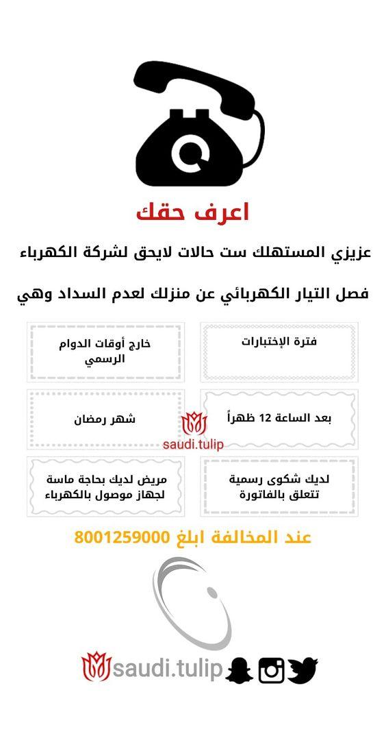 Pin By Saudi Tulip On ارقام تهمك Grad Oia