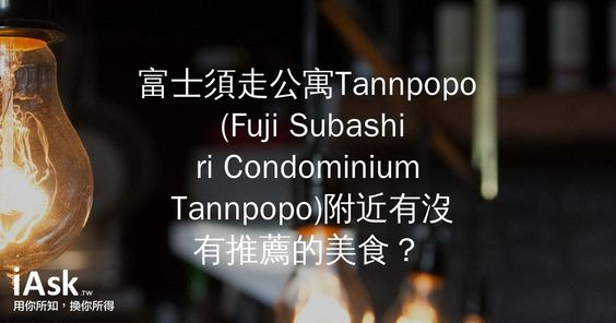 富士須走公寓Tannpopo (Fuji Subashiri Condominium Tannpopo)附近有沒有推薦的美食? by iAsk.tw