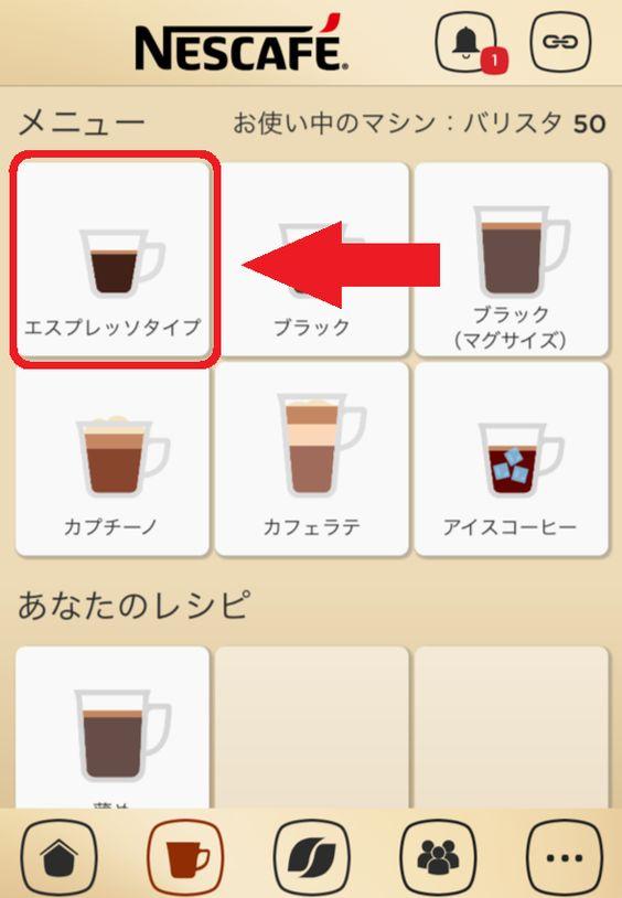 ネスカフェバリスタでアイスコーヒーやアイスカフェラテを作る方法 ゴールドブレンドアイスコーヒーも紹介 Coffee Ambassador コーヒーアンバサダー 2020 アイス カフェラテ カフェラテ ネスカフェ バリスタ
