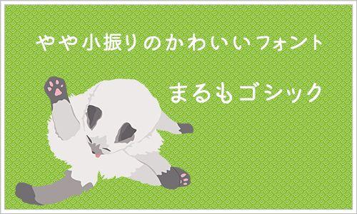 まるもゴシック http://moji-waku.com/marumo/index.html