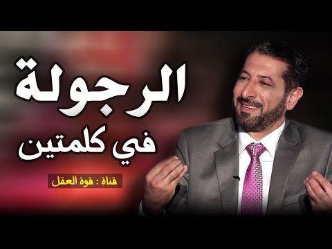 معني الرجولة في كلمتين الدكتور محمد نوح Youtube Movie Posters Movies Incoming Call Screenshot