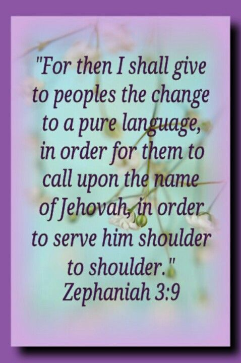 Zephaniah 3:9....9/9/13. Our brothers and sisters serve Jehovah together: