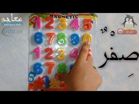 Learning Numbers For Kids In Arabic تعلم الأرقام العربية من 0 إلى 9 للأطفال باللغة العربية Youtube Triangle Peg Videos