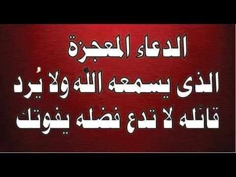 الدعاء المعجزة الذى امرنا الله به فى كل صلاة لا تدعه يفوتك الدعاء المست Islamic Quotes Quotes Duaa Islam