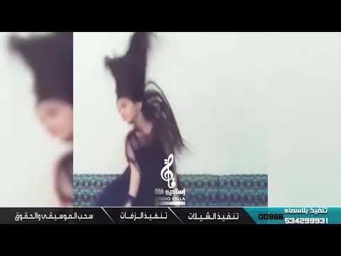 شيلات رقص خياااال رقص بنات تهبل العقل ومدح العروس باسم خلود 2021 Youtube In 2021