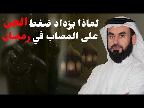 لماذا يزداد ضغط الجن على المصاب في رمضان Youtube Fictional Characters John Character