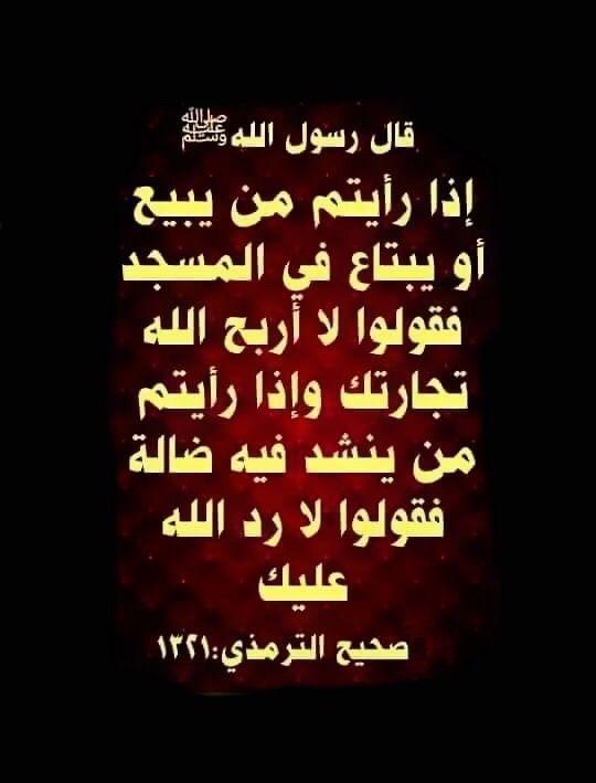 Pin By نشر الخير On أحاديث سيدنا محمد صلى الله عليه وسلم Words Quotes Words 10 Things