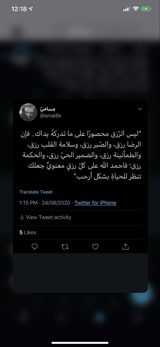 Twitter Smai9x Pretty Quotes Arabic Quotes Words