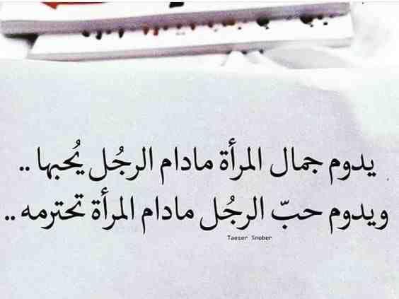 أقوال و حكم عن المرأة و الحب صورة 4 Words Arabic Calligraphy