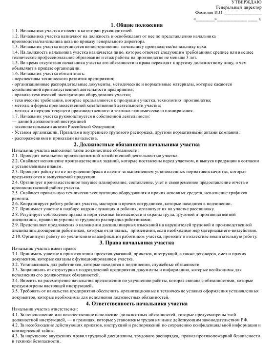 Должностная инструкция мастера участка производства