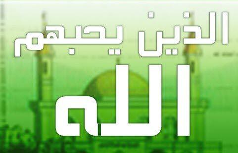 سبعة ذكر فى القرآن الكريم بأن الله يحبهم اللهم اجعلنا منهم مدينة إبن أحمد Youtube